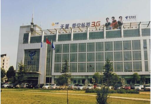 中国电信(天津)公司