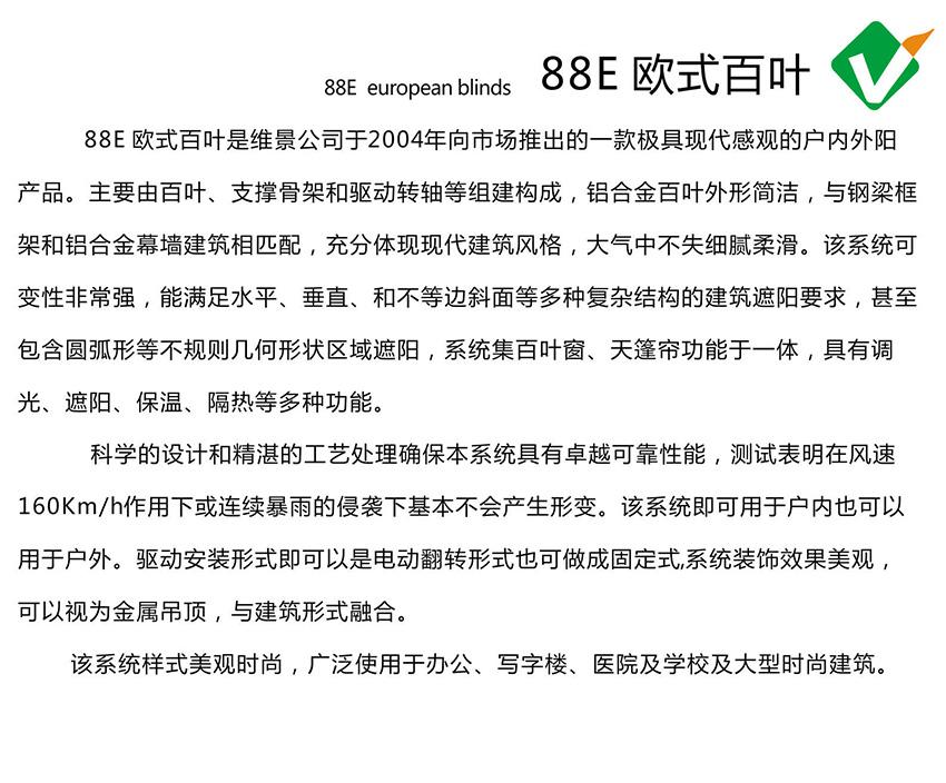 88E欧式百叶_05.jpg